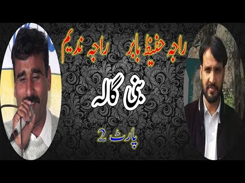 Video Pothwari Sher - 2017 - Raja Nadeem Vs Raja Hafeez Babar - Bani Gala - Part 2 download in MP3, 3GP, MP4, WEBM, AVI, FLV January 2017