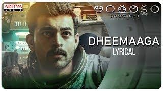 Dheemga Song Lyrics from Antariksham - Varun Tej