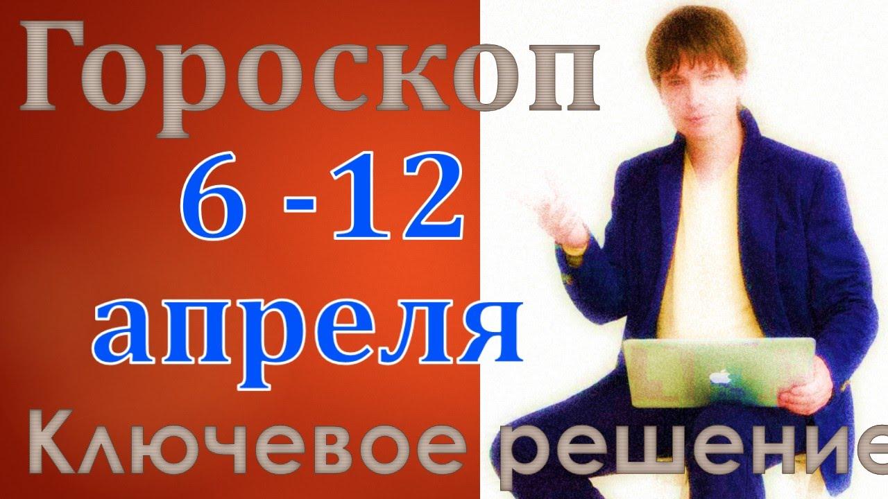 Павел Чудинов. Смотреть онлайн гороскоп   знаки зодиака   6-12 апреля 2015   .  прогноз  знаки зодиака