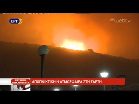 EKTAKTO: Ανεξέλεγκτη η πυρκαγιά στη Σιθωνία | 26/10/2018 | ΕΡΤ