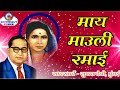 माय माऊली रमाई ||  Sushma devi Ramai song || Evergreen Ramai song