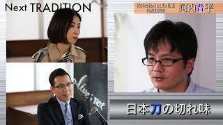 ラジオ「NextTRADITION」#10本編