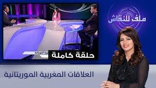 ملف للنقاش : العلاقات المغربية الموريتانية