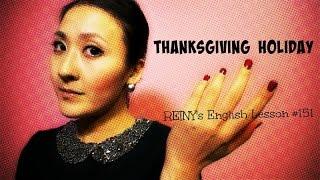 REINY先生の英会話#151 「Thanksgivingはどこに行くの?」