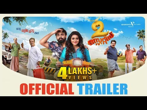 2 States Official Trailer | Jacky S Kumar  | Manu Pillai | Sharanya Nair | Mukesh | Jakes Bejoy