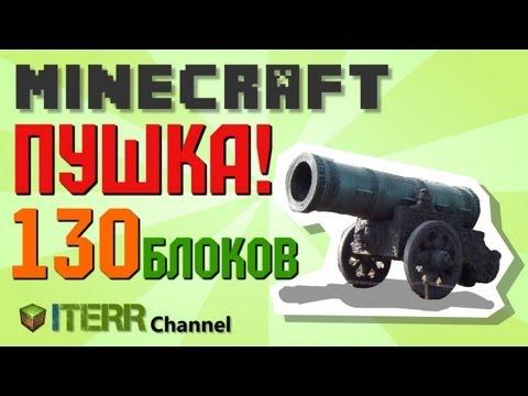 Minecraft тнт пушка дальностью в 130 блоков