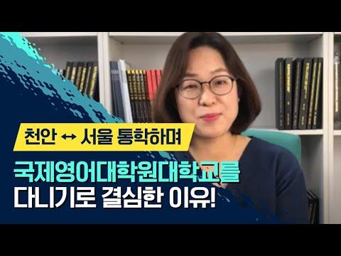 국제영어대학원대학교 재학생 인터뷰- 17년차 영어교사가 천안에서 서울로 통학하며 국제영어대학원을 다니기로 결심한 이유!! 이혜진(영어교재개발 전공, 2019학번)