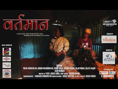 Bartaman- A Nepali Short Movie