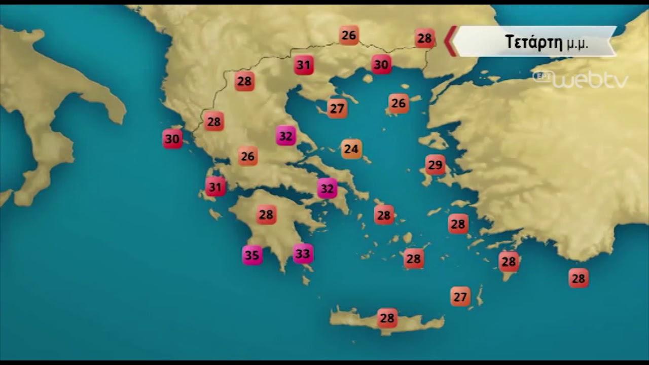 ΔΕΛΤΙΟ ΚΑΙΡΟΥ με τον Σάκη Αρναούτογλου | 12/05/2020 | ΕΡΤ