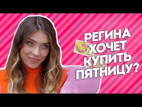 Регина Тодоренко решила купить телеканал Пятница! (видео)