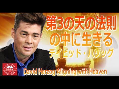 """「第3の天の法則の中に生きる」 David Herzog """"Aligning with Heaven"""""""