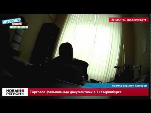 Торговля фальшивыми документами в Екатеринбурге