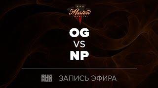 OG vs Team NP, Manila Masters, game 1 [Lex, 4ce]