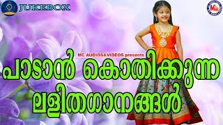 Video പാടൻകൊതിക്കുന്ന ലളിതഗാനങ്ങൾ | Lalithaganangal Malayalam | Light Music Malayalam For Competition MP3, 3GP, MP4, WEBM, AVI, FLV Agustus 2019