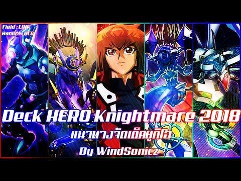 [YGOPro] สอนจัดเด็ค จูได ยูกิ ฮีโร่ลิ้งก์ - HERO Knightmare Deck 2018 *~ OCG Banlist ~*