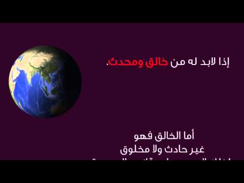(9) شبهة : من خلق الخالق