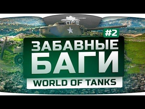 Самые Забавные Баги World Of Tanks #2. Летающая башня Е-100!