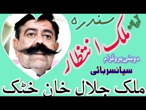 Video Jalal Khan Khattak of Ghundi Killa (Chokara) Karak .. Dubai.. 00971556757519 download in MP3, 3GP, MP4, WEBM, AVI, FLV January 2017