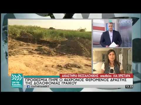 Σοκαριστικές αποκαλύψεις για τη δολοφονία Γραικού | 31/05/19 | ΕΡΤ