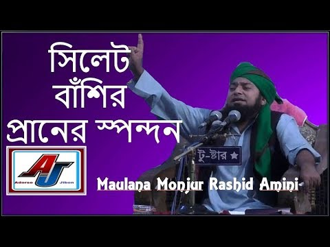 Video Maulana Monjur Rashid Amini Saheb Sylhet যার ওয়াজ শুনে পাষাণ হূদয় গলে যায় Bangla new waz mahfil 2018 download in MP3, 3GP, MP4, WEBM, AVI, FLV January 2017