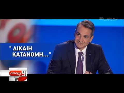 Κ.Μητσοτάκης: Θα επιστρέψουμε στη μεσαία τάξη όσα πήρε η προηγούμενη κυβέρνηση | 08/09/19| ΕΡΤ