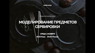 render.camp | Моделирование Предметов Сервировки