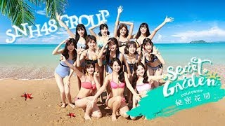 SNH48 GROUP《秘密花园》MV