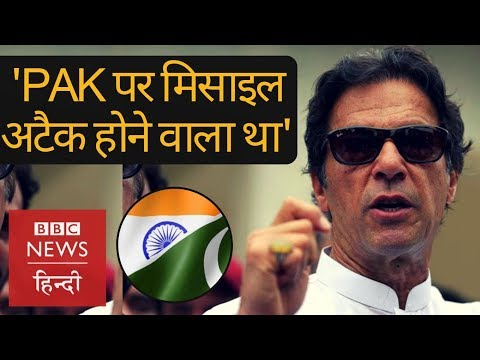 Imran Khan Says Missile Attack Was About To Happen (bbc Hindi)