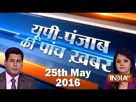 5 Khabarein UP Punjab Ki | May 25, 2016