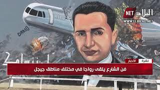 جيجل : جداريات للتعبير عن دعم الحراك الشعبي