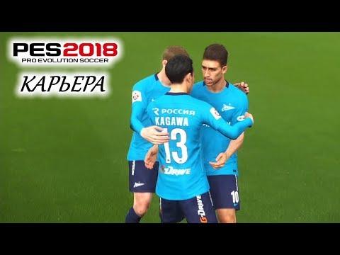 PES 2018 КАРЬЕРА \
