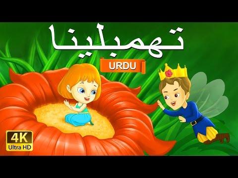 Video Thumbelina in Urdu - Urdu Story - Stories in Urdu - 4K UHD - Urdu Fairy Tales download in MP3, 3GP, MP4, WEBM, AVI, FLV January 2017