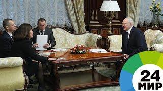 Лукашенко обсудил с послом Турции перспективы сотрудничества - МИР 24