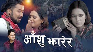 Aashu Jharera - Mohan Khadka & Pratima Bishwokarma