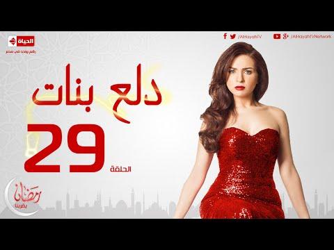 مسلسل دلع بنات للنجمة مي عز الدين - الحلقة التاسعة والعشرون - 29 Dalaa Banat - Episode (видео)