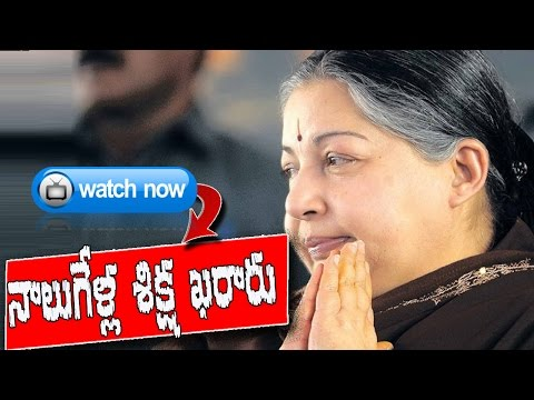 Jayalalithaa Sentenced to 4 Years in Jail & Rs 100 Cr Fine : TV5 News