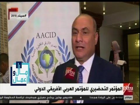 مال وأعمال| فعاليات المؤتمر التحضيري للمؤتمر العربي الإفريقي الدولي
