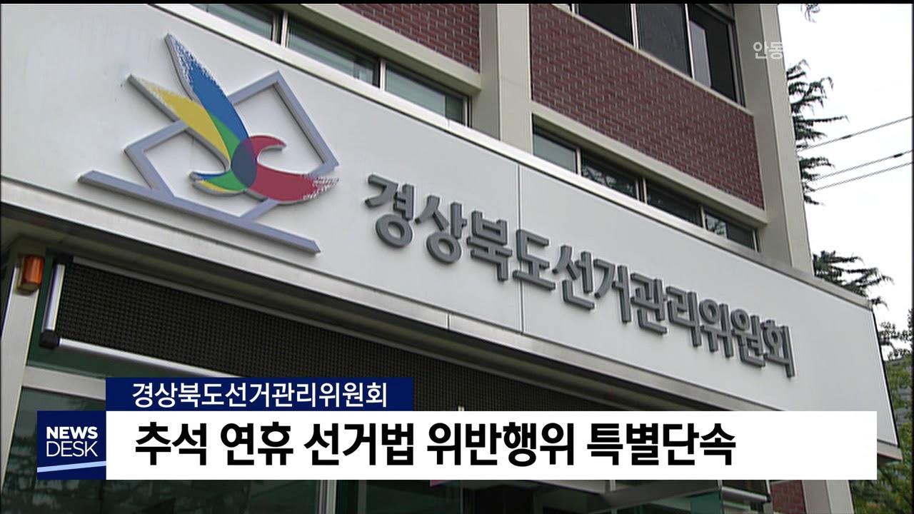 추석 연휴 선거법 위반행위 특별단속