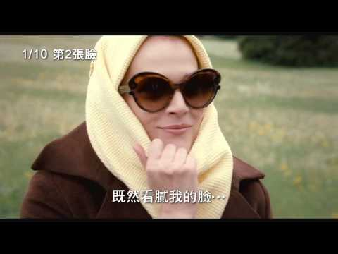 【第2張臉】電影預告 1月10日 美人心機