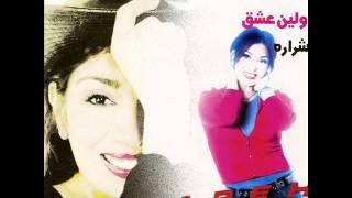 Sharareh - Dokhtare Abadan |شراره -  دختر آبادان