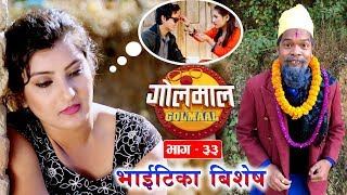 Video Golmaal Episode - 33, (भाईटिका स्पेसल​), 09 November - 2018, Manoranjan TV MP3, 3GP, MP4, WEBM, AVI, FLV November 2018