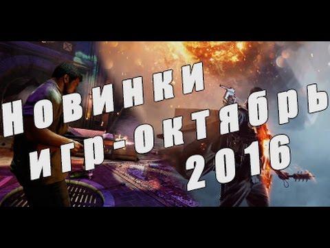 Новинки игрового мира - октябрь 2016