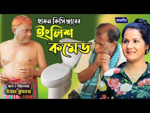 ইংলিশ কমেড 😃 চরম হাঁসির কমেডি । Harun Kisinger | Jacky | Bangla Comedy | Harun Kisinger Koutuk
