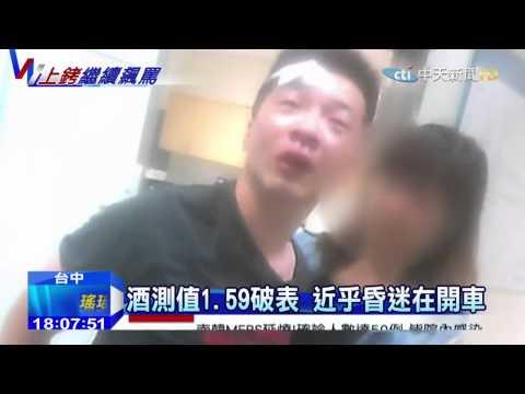 警察兒醉撞7車 嗆警:叫我爸學長!