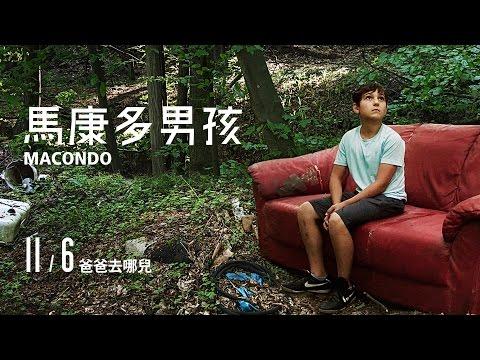 《 馬康多男孩》中文電影預告