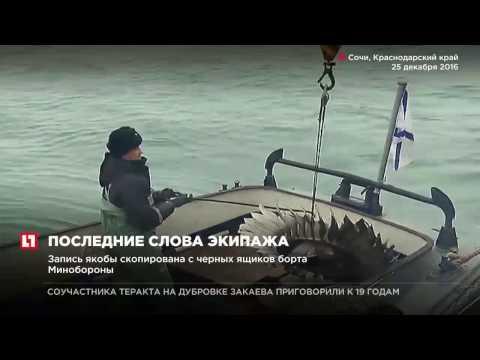 В Сеть выложили переговоры пилотов разбившегося близ Сочи Ту-154 (видео)