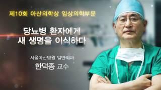 [제10회 아산의학상 임상의학부문] 당뇨병 환자에게 새 생명을 이식하다_아산사회복지재단 미리보기