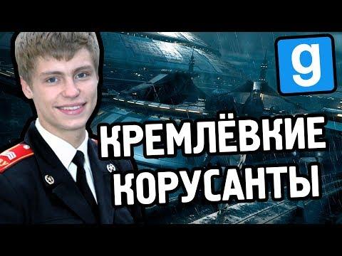Кремлёвские корусанты [Garry's Mod Star Wars RP]