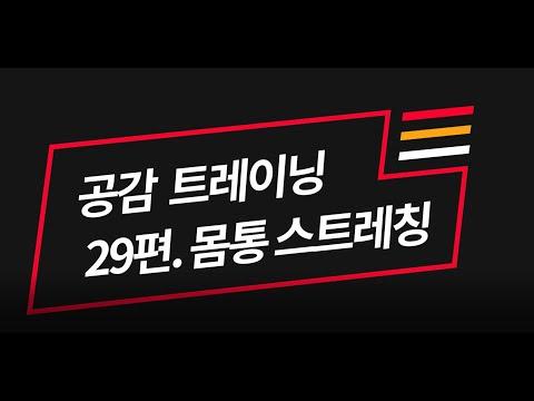 [공감트레이닝] 29편 : 몸통 스트레칭