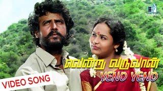 Yeno Yeno Song Video HD - Vendru Varuvaan - Veerabharathi, Sameera